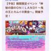 【FGO】 試練の2週間 果たしてギル祭りに間に合うのか!?