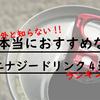 【2019年版】徹夜漬け大学生のおすすめエナジードリンクランキング!