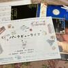 世田谷パブリックシアター2021年度ラインアップ