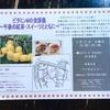 ビタミンMの食談義〜サクランボ物語〜7月17日日(火)