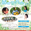 Youtube 8月15日15時 配信スタート*森の音楽会 Vol.6 真夏のファンタジー