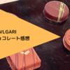 【ブルガリ イル・チョコラート】季節限定の「ウィスキー」なチョコレート