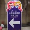 開通したて!台北駅-桃園空港のMRTに試乗してきた