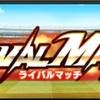 【イベント攻略】ライバルマッチまとめ!!【ウイコレ】