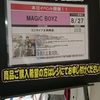 8/27 HMV池袋スタダの男性アイドル「MAGiC BOYZ」ことマジボを見てきた