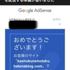 無料のはてなブログでもGoogle AdSense(アドセンス)の審査に通るという事実