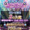 【モバマス】七海ぷちコレ