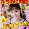 NHK『ニュース シブ5時』で大分「から揚げ」と宮崎「チキン南蛮」と福岡「水炊き」の鶏肉料理日本一対決が放送されました