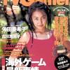 【1997年】【8月8日号】週刊テレビゲーマー 1997.8/8