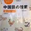 中国語の勉強 おすすめの一冊 世界でいちばんやさしい中国語の授業