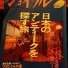 蓮舫氏が帰化した理由を語っている95年の雑誌