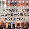 【一人で留学する方向け】ニューヨーク市での家探しについて