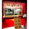 北海道 札幌◆ひろちゃんの札幌塩ザンギ◆ からあげ