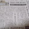 自転車によるひき逃げのみに力を入れる朝日新聞