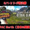 【結果速報】GLL Apex Legends Masters Summer APAC North 決勝 Day2&総合結果発表!