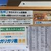 埼玉ヒルクライムの聖地へ (^^)v