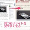 iPhoneのSafariで読みづらいサイトを読みやすくしてくれるブックマークレット - Simplify Styles