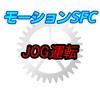 【上級編】MT Developer2によるモーションSFCプログラム講座 ーJOG運転ー