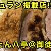ミシュランガイド掲載!!御徒町とん八亭で絶品とんかつ!!