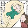 【育児まんが】山椒成長レポート【39】スリーパーを着せよう!