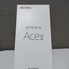 色んな意味で話題のXperia Ace Ⅱレビュー!!
