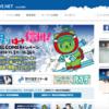 長野県のスノーな情報収集に【NAGANO SNOWLOVE.NET】