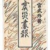 90年先駆けて石原慎太郎を批判していた宮武外骨