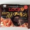 LOOK+ カカオ70%アーモンドを買ってきました! カカオ量の割に食べやすいチョコレート!