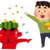 【日本のしきたりで開運LIFE】なぜ鬼にぶつける豆は大豆なのか知っていますか?
