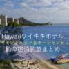 【ハワイ・ワイキキ人気ホテルのダイヤモンドヘッドが見える絶景オーシャンビュー比較】実際に私が泊まった「景色の良い海の眺望」まとめをご紹介!