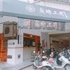 台中で朝ご飯!【土木公社碳烤土司】で台湾らしい朝食【蛋餅(ダンビン)】を満喫してきた。