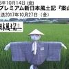 かかしの嫁入り:原発事故から5年が過ぎた福島県南相馬市太田地区.  再開された米作り.しかし,ほとんどが家畜の飼料用です.農家の3分の2以上が既に農業を諦めました.代々守ってきた2ヘクタールの田んぼを,人に任せることにした佐藤さん夫婦.妻の佐藤キヨ子さんは,長年大切にしてきたかかしを,人に譲ることにしました.キヨ子さんが作り始めたのは,嫁いできて10年ほど立った頃でした.この土地での暮らしにまだなじめないでいたキヨ子さんをかかしが救ってくれました.新日本風土記「案山子」初回2016年再放送2017年