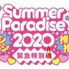 【MCまとめ】8/4 松田元太ソロコン 〜Summer Paradise2020 〜