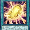 《超進化の繭》について考えてみる【遊戯王カード考察】