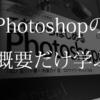 難しいことはせず、楽しく浅く学ぶ #Photoshop for #Procreate and #AffinityDesigner