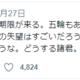大坂なおみ選手は、東京五輪ではアメリカ代表で出場する!? 今月の勘違いチャンピオンは、毎日変態新聞客員編集委員の潮田道夫さんに決定しました。