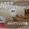 新千歳空港【ANAスイートラウンジ vs ANAラウンジ】ANA SUITE LOUNGE と ANA LOUNGE は何がどう違う?