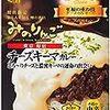 【レトルトカレー】みのりんご チーズキーマカレー(S&B「噂の名店」シリーズ)
