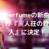 Perfumeの新曲「再生」が東宝映画『屍人荘の殺人』の主題歌に決定!情報まとめ