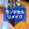 愛知一宮のAskal(アスカル)カバン工房でランドセルをリメイクした!