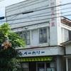 喫茶ミカ/秋田県南秋田郡五城目町