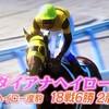 ダイアナヘイロー【2.25 阪神11R 阪急杯 GⅢ 芝1400m】