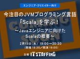 2月13日(水)開催:今注目のJVMプログラミング言語「Scala」を学ぶ!~Javaエンジニアに向けたScalaの概要~