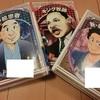 学習漫画を借りてみた(*^▽^*)