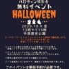 HALLOWEENイベント撮影会詳細
