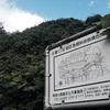 藤沢市の土砂災害対策