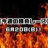 【今週の勝負レース】6月20日(日)!