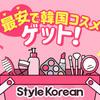 昨年に引き続き2018年も人気に注目!韓国コスメやファッションが今年もアツい!?