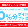 メルペイ×ふるさとチョイス スマート払いで最高10%還元!(上限500P、~3/31)