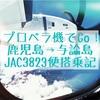 JAC(日本エアコミューター)3823便搭乗記。鹿児島〜与論島のフライト動画